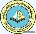"""الهيئة تحبط إحتفال طالبات كلية البنات بـ""""رأس السنة"""" بفندق موفنبيك القصيم"""