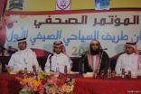 المؤتمر الصحفي لمهرجان طريف السياحي الاول 2012