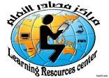 تعليم الحدود الشمالية يمكن 10 معلمين من حضور برنامج دبلوم مراكز مصادر التعلم