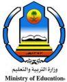 ترقية 154 موظفاً و موظفة بوزارة التربية الاسماء مرفقه