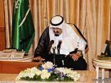 خادم الحرمين الشريفين يوافق على عدد من قرارات مجلس التعليم العالي في جلسته السبعين