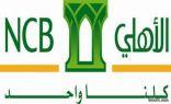 البنك الاهلي بمحافظة طريف يدعم الجمعية الخيرية وجمعية تحفيظ القرآن ب 55 ألف ريال بالمحافظة