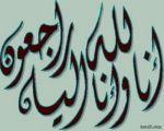 وفاة ثاني الهرير وتم الصلاة عليه بمنطقة حائل انا لله وانا اليه راجعون