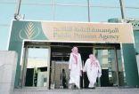 """""""التقاعد"""": إيداع معاشات شهر أغسطس وبدل غلاء المعيشة في إيداع بنكي واحد"""