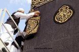 «معتقدات خاطئة» من بعض الحجاج تدفع رئاسة الحرمين إلى رفع كسوة الكعبة