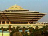 """""""الداخلية"""" تعلن تنفيذ حكم القتل تعزيراً في مواطن بمنطقة الجوف"""