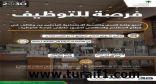 العمل تنظم ملتقى فرصة للتوظيف الأثنين المقبل في الرياض
