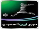 المرحلة الرابعة من الدوري السعودي تنطلق بأربعة لقاءات