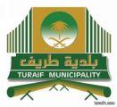 بلدية طريف تعلن عن مشاريع عبر بيع كراسات الشروط  التالية :