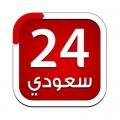 حفل معايدة جمعية رعاية الأيتام بطريف عبر قناة 24