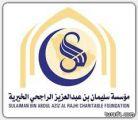 مؤسسة الراجحي الخيرية بطريف تقيم حفل معايدة بجامع الراجحي