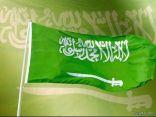 """""""الداخلية"""" تلزم الجهات الحكومية برفع العلم السعودي.. وتتوعد المقصرين تجاه المحافظة عليه"""