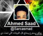 أحمد سعد .. الشاب المصري الذي خطف قلوب السعوديين