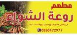افتتاح مطعم روعة الشواء بطريف