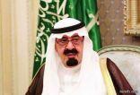 بمناسبة شفائه خادم الحرمين يوجّه بالعفو عن سجناء الحق العام