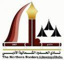 المثقفين بطريف على موعد غداً في قاعة الثريا لحضور المقهى الثقافي لنادي الشمالية الأدبي