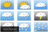 توقعات بهطول أمطار على المناطق الشمالية من المملكة