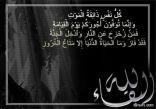 إخبارية طريف تقدم التعازي في وفاة مطرد البندر الشعلان