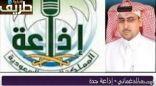 فيديو : الإعلامي فهد الدغماني يجري لقاءات عبر أثير إذاعة جدة