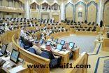"""""""الشورى"""" يصوت في جلسة الاثنين على تقارير """"زواج القاصرات"""" و""""الإسكان"""""""