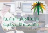 إيداع 2 مليار ريال معاشات ضمانية وبدل غلاء معيشة لشهر شوال