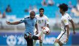 الأخضر السعودي يودع مونديال الشباب بعد الخسارة أمام أوروجواي