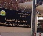 السجن 52 عاما لـ6 سعوديين وأردني أدينوا بتكوين خلية إرهابية