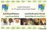 نادي الصمود يصدر كتيب مهرجان طريف السياحي الصيفي ( صور )