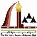 دعوة لحضور الأمسية المغربية الثانية في أدبي الشمالية اليوم
