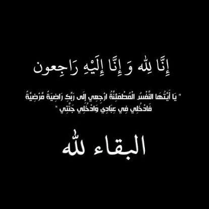 حرم المرحوم صادق يوسف المحمد في ذمة الله