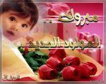 هادي قعيران العنزي يرزق بمولود الف مبروك
