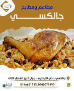 بالصور .. مطابخ ومطاعم جالاكسي للمأكولات الشعبية بطريف تقدم اكلات متميزة