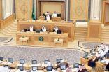"""الشورى يوافق على تعديل بعض مواد """" مشروع تنظيم زواج السعوديين بغيرهم """""""