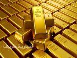 السعودية تحتل المرتبة الأولى عربياً والـ16 عالمياً في احتياطات الذهب