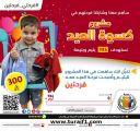 """جمعية """"رعاية الأيتام """" بعرعر تطلق حملة """" فرحتي فرحتين """" لمشروع كسوة العيد"""