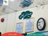 بالفيديو و الصور  .. مجمع منى طريف الطبي يقيم احتفال بمناسبة اليوم الوطني 91 للملكة العربية السعودية