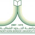 جامعة الحدود الشمالية تنفذ أكثر من 2000 جلسة افتراضية خلال أسبوع دراسي