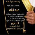 أبناء المرحوم فحيط عبدالله السالمي يدعوكم لحضور حفل زواج أخيهم عبدالله