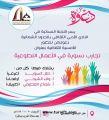 اللجنة النسائية بالنادي الأدبي الثقافي بالحدود الشمالية تدعوكم لحضور أمسية ثقافية