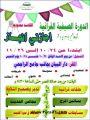 جمعية تحفيظ القرآن بطريف تعلن عن بدء الدورة الصيفية النسائية القرآنية