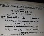 صالح بن صياح العنزي يدعوكم لحضور حفل زفاف أبنه الشاب فهد