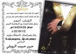 حرير حبيب الرويلي يدعوكم لحضور حفل زفاف إبنه الشاب أحمد