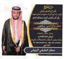 خطار الطرقي الرويلي يدعوكم لحضور حفل زفاف ابنه ناصر