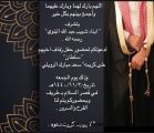 """أبناء شبيب عبدالله البلوي يدعونكم لحضور حفل زواج أخيهم """"سلطان """""""
