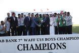 بحضور سفير المملكة لدى الأردن: الأخضر يتوج ببطولة غرب آسيا للناشئين لكرة القدم