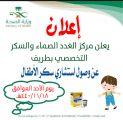 القطاع الصحي بطريف يعلن وصول استشاري سكر الأطفال يوم الأحد القادم
