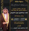 أبناء عبد العزيز المرجان يدعونكم لحضور حفل زفاف أخيهم ماجد