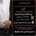 """النشمي اباالوكل يدعوكم لحضور حفل زفاف أبنه """" نايف"""""""