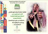 السفارة السعودية في الأردن تتزين بصور القيادة الرشيدة والعلم السعودي وتطلق الألعاب النارية