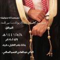 """عبدالهادي الحسو السالمي يدعوكم لحفل زواج ابنه """"عبدالاله"""""""